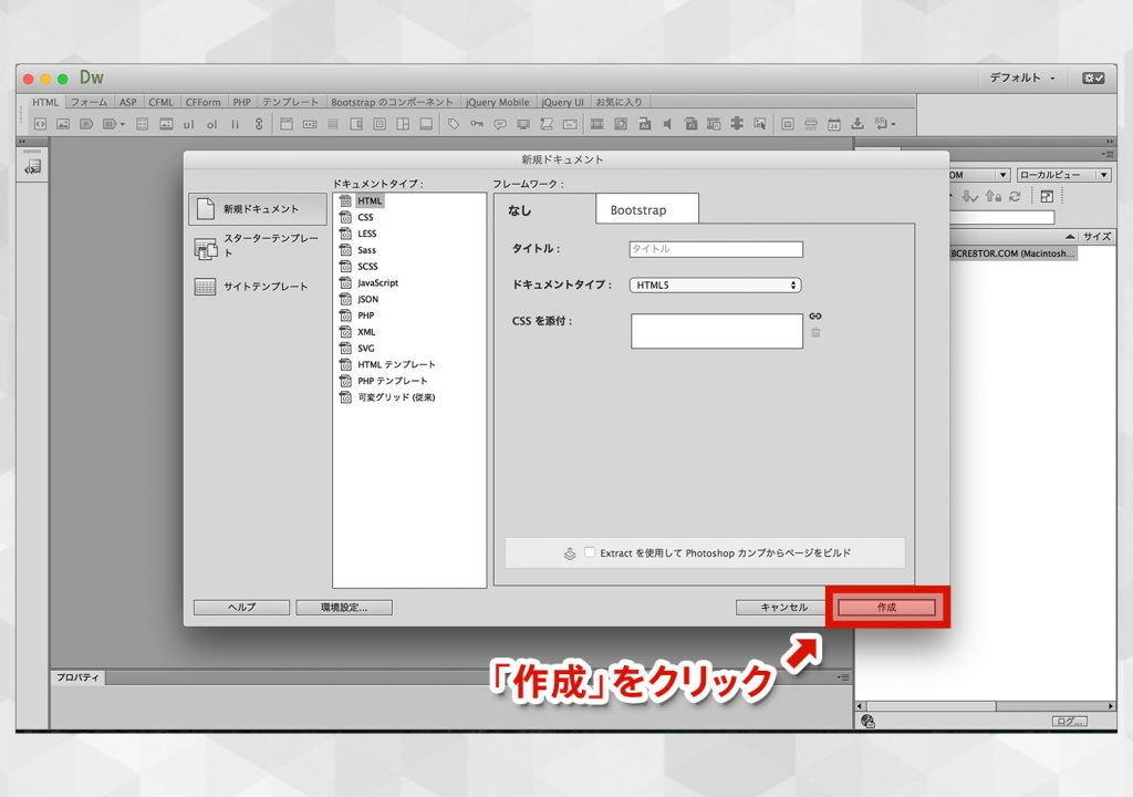 lesson03_dreamweaver02