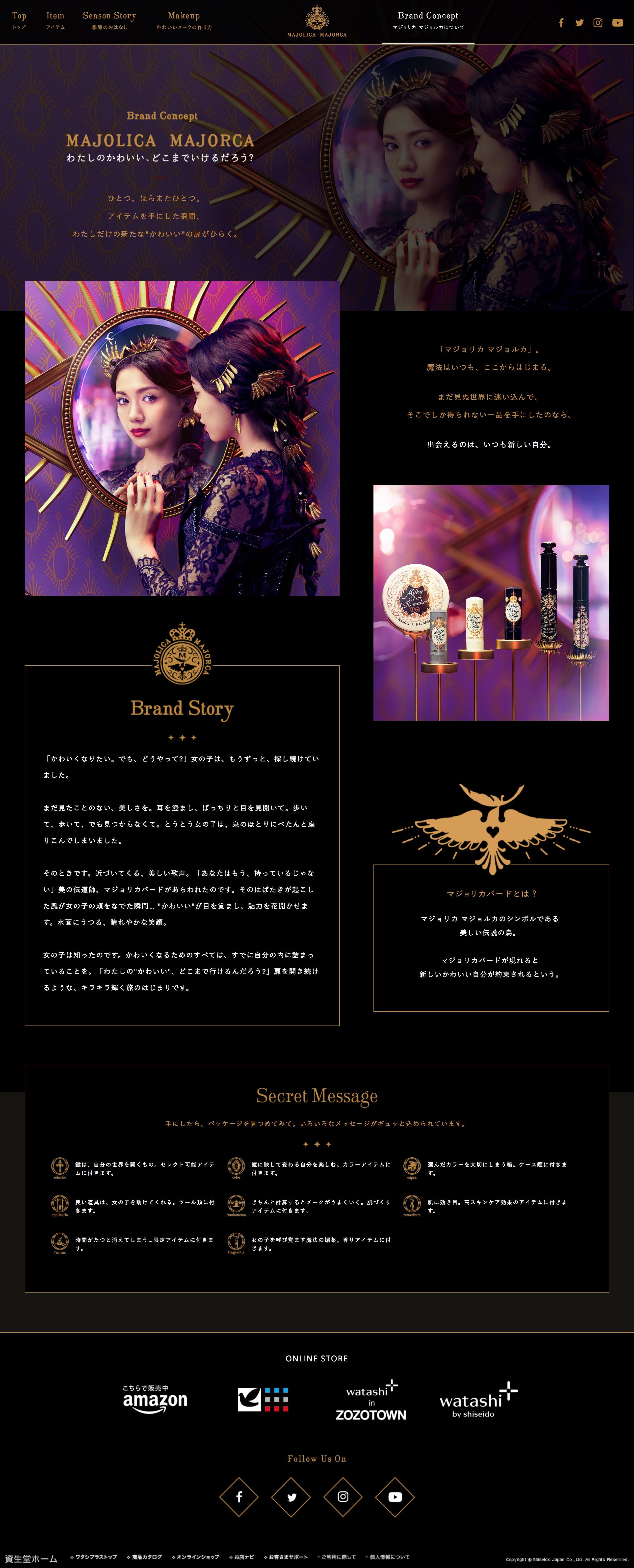screencapture-shiseido-co-jp-mj-concept-2018-04-30-10_06_24
