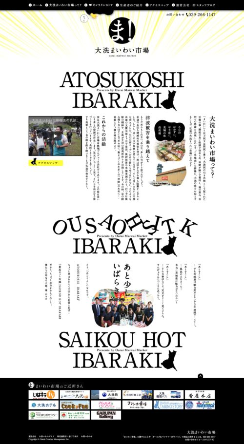 oarai-maiwai-about