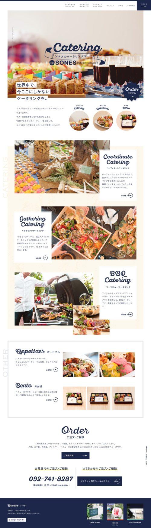 screencapture-sones-cc-catering-2018-05-02-10_44_40