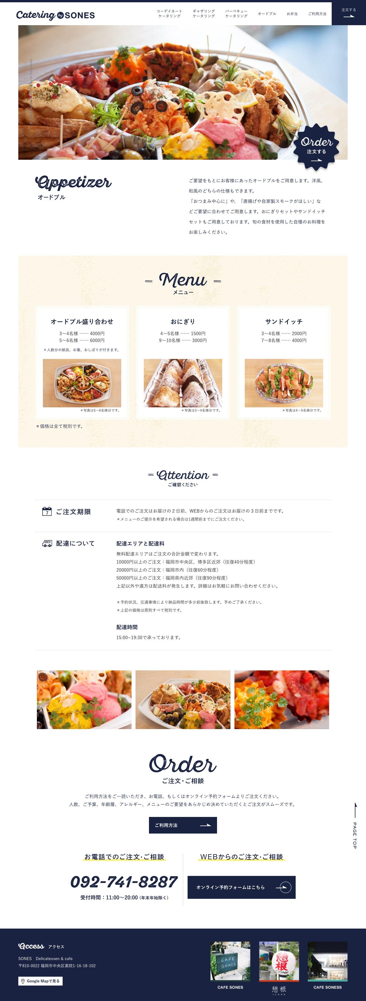 screencapture-sones-cc-catering-appetizer-2018-05-02-10_50_06