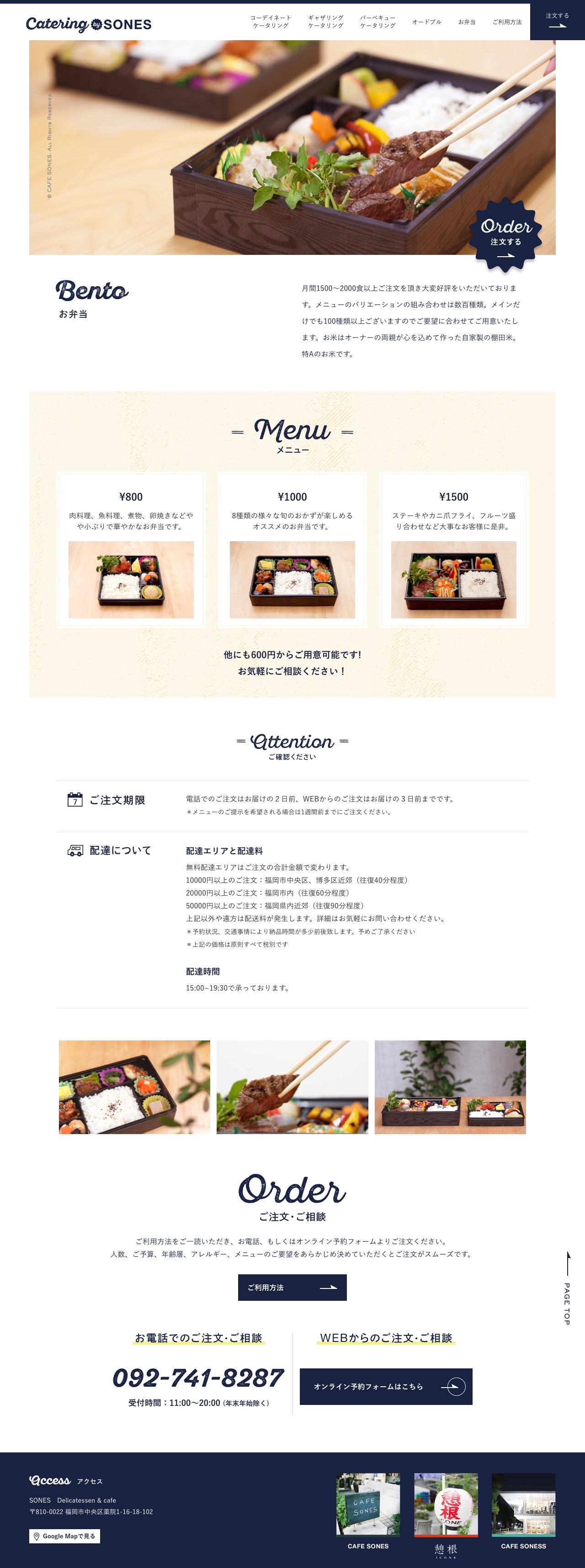 screencapture-sones-cc-catering-bento-2018-05-02-10_50_15