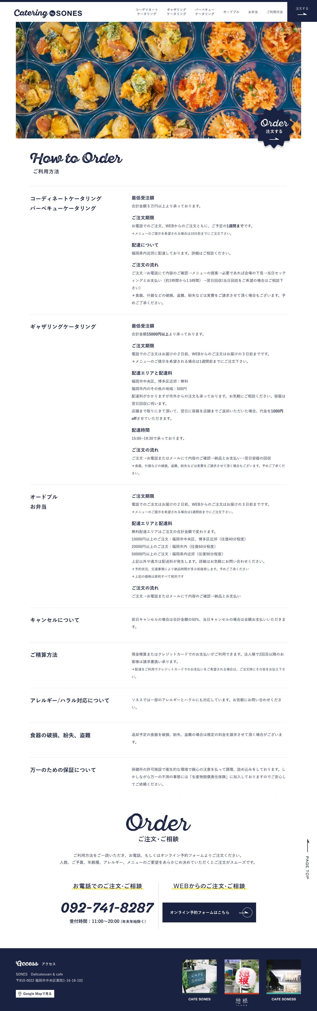 screencapture-sones-cc-catering-howto-2018-05-02-10_50_22