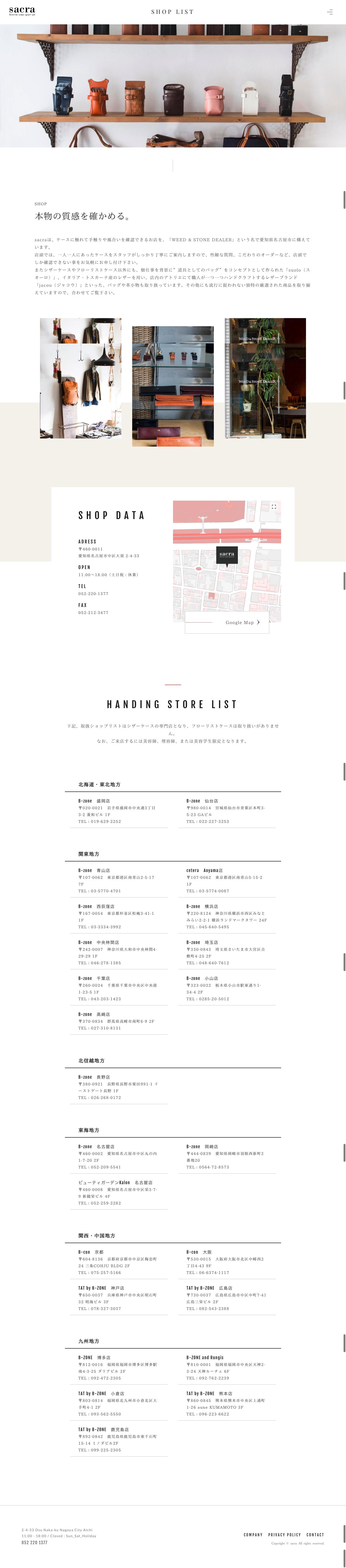 sacra-jp.com-SHOP LIST