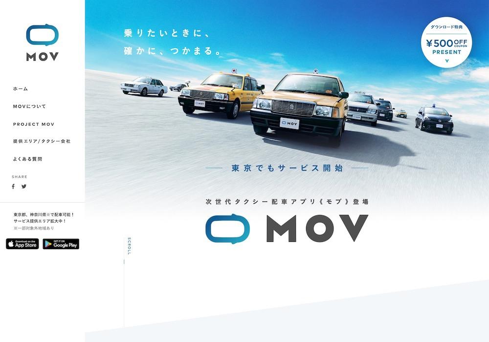 モブ タクシー アプリ