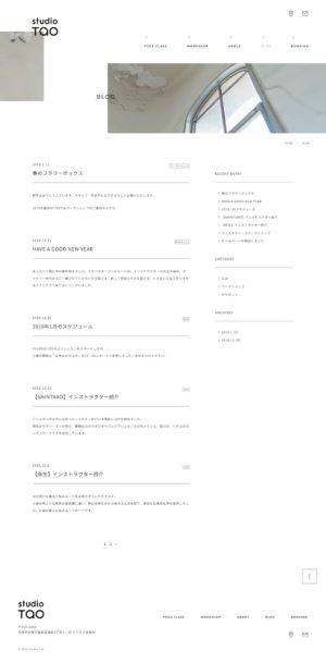 studio-tao-blog