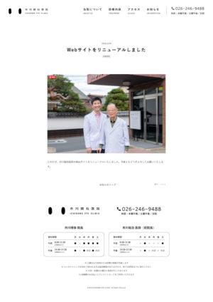 ichikawa-eye-information-news
