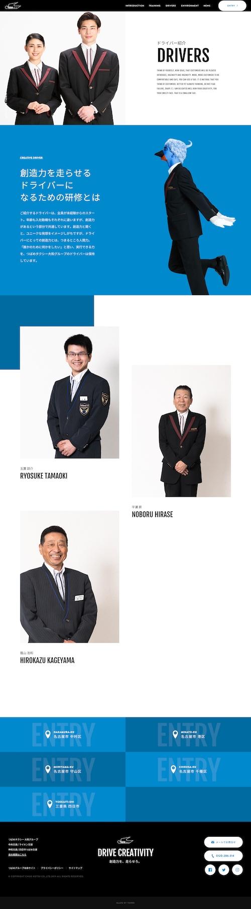 tsubametaxi-yamato-drivers