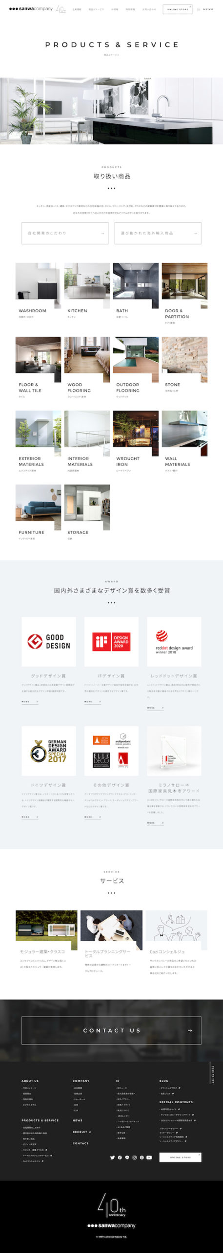 info-sanwacompany-product-service