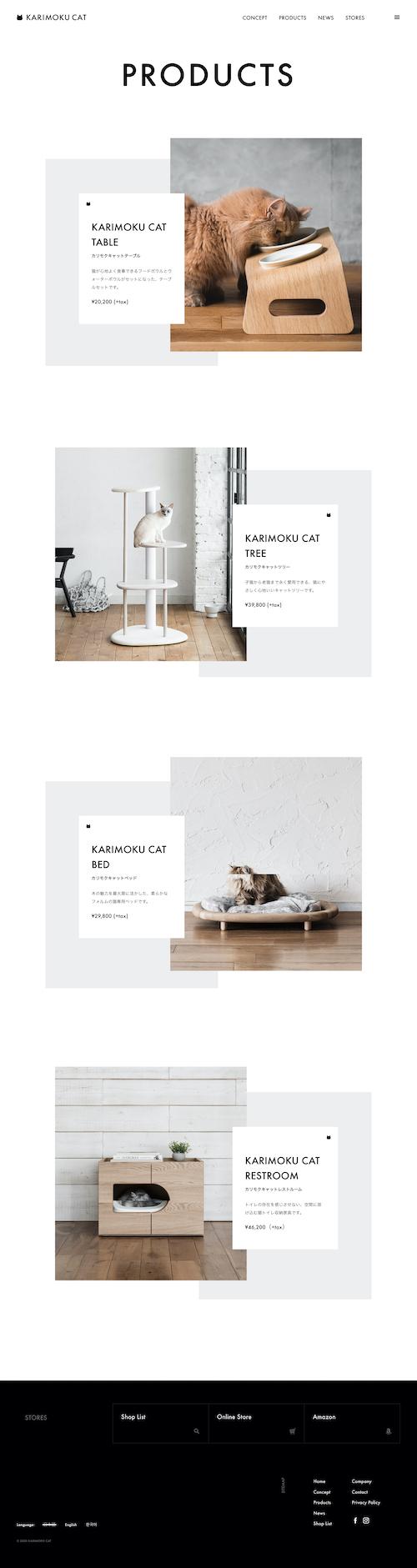 karimoku-cat-products