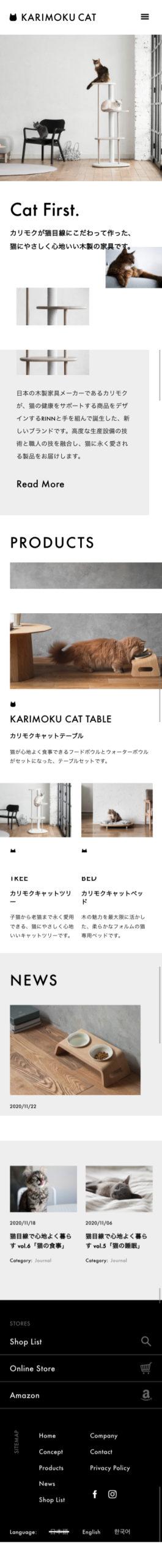karimoku-cat-top-smp