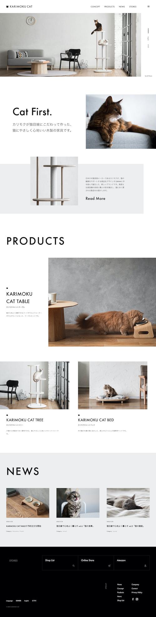 karimoku-cat-top