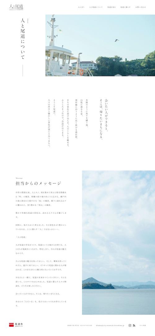 hito-onomichi_about
