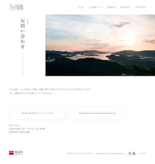 hito-onomichi_contact