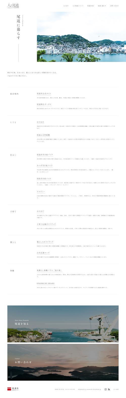 hito-onomichi_live