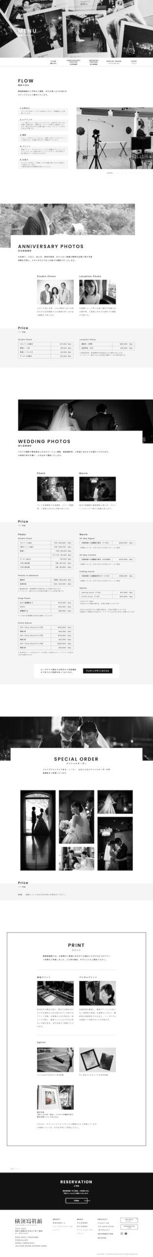 yokohama-shashinkan-menu
