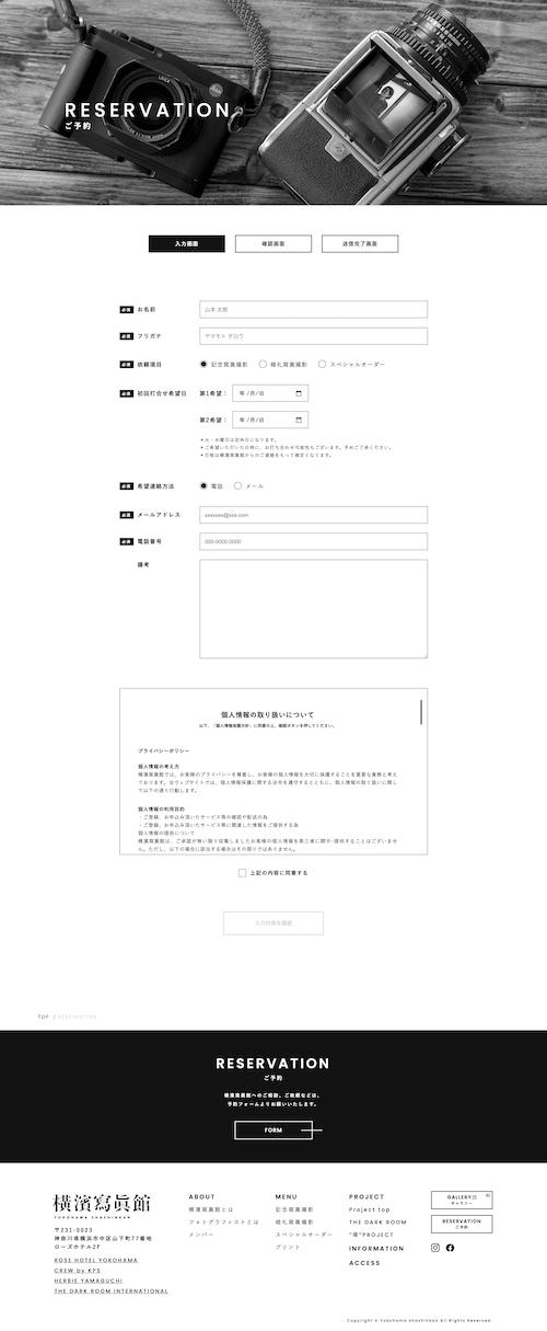 yokohama-shashinkan-reservation