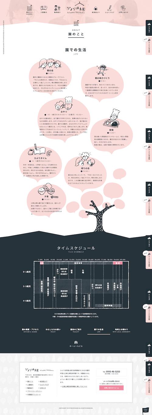hiyorihoikuen-about-life