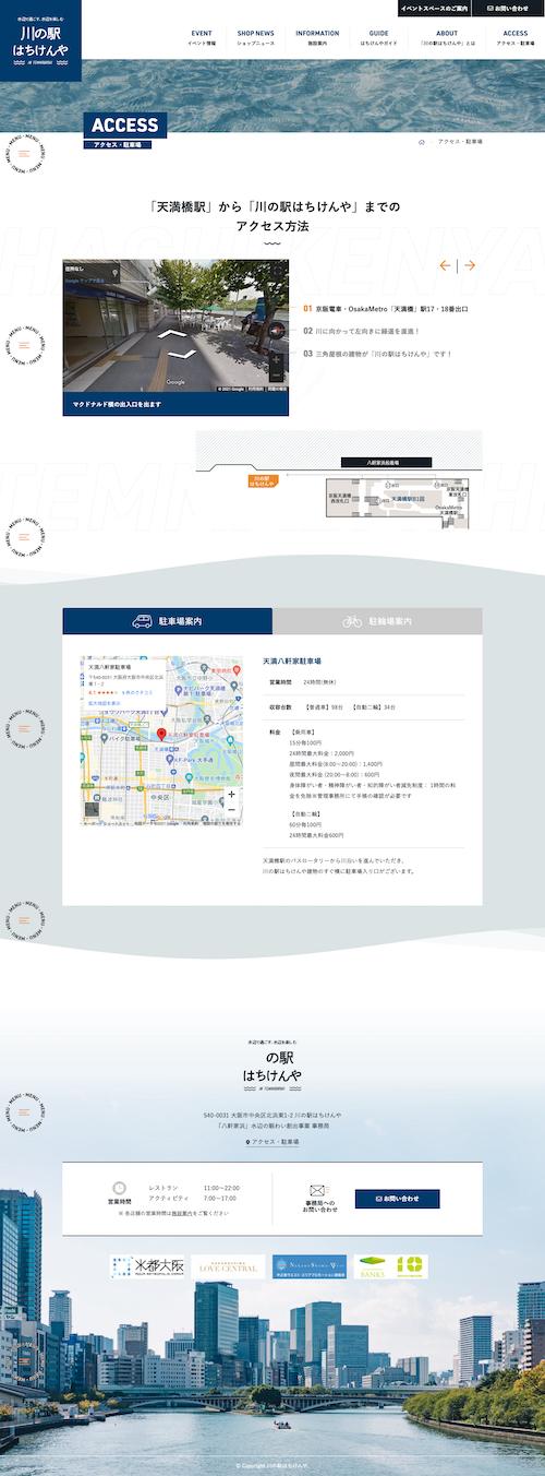 8ken-ya-osaka-access