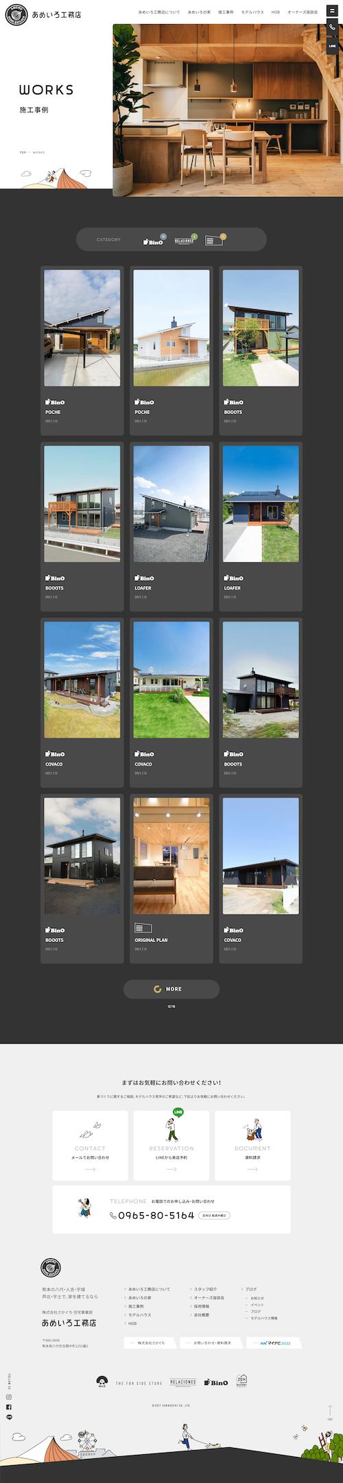 ameiro-home-works