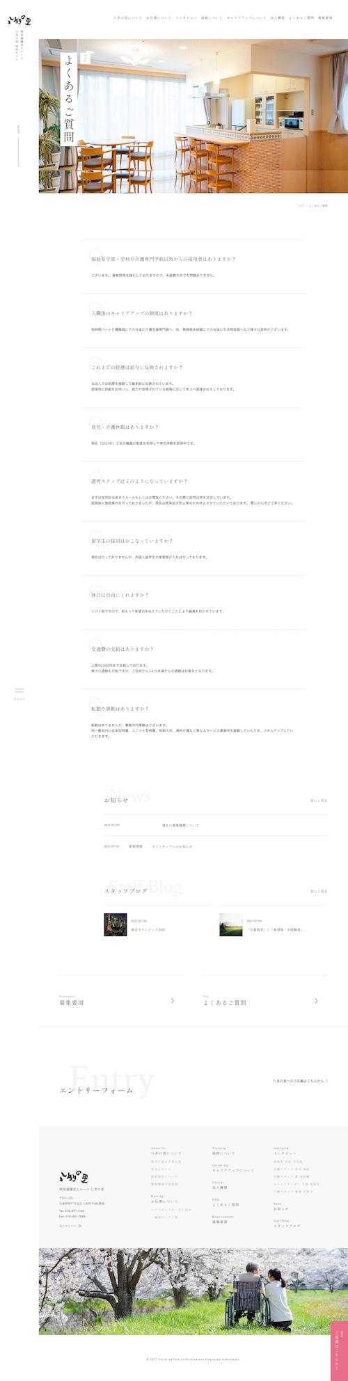 hatanosato-recruit-faq