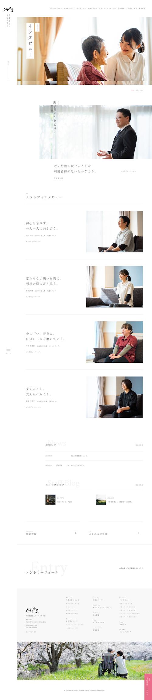 hatanosato-recruit-interview