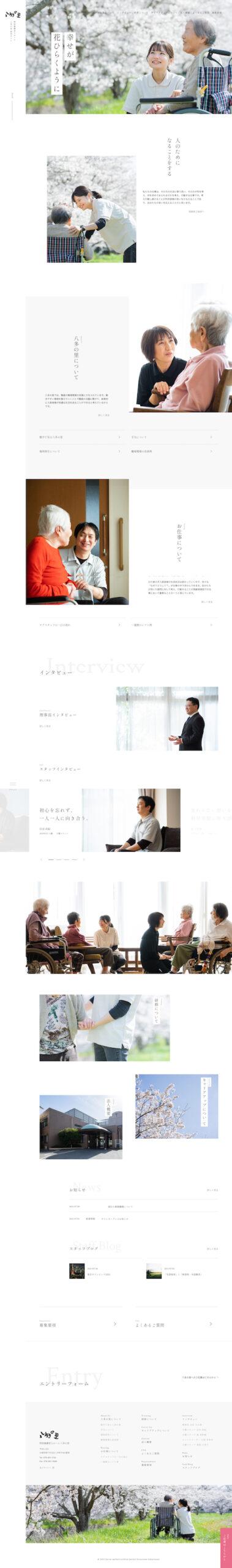 hatanosato-recruit-top