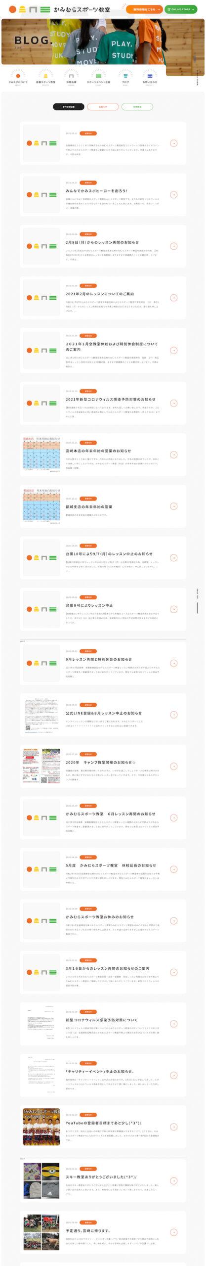 kamispo-blog