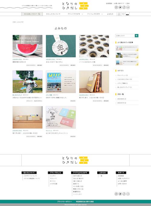 tonahiki-blog