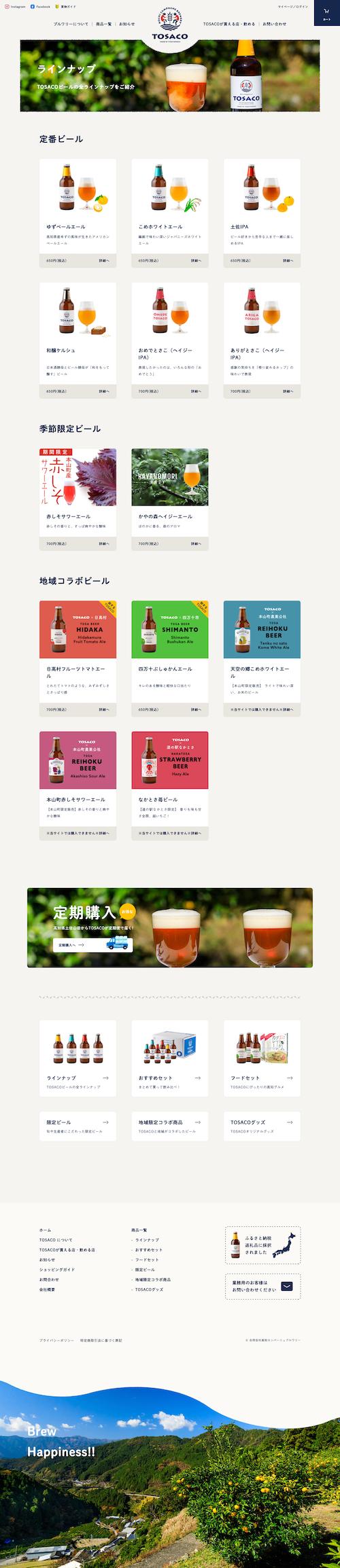 tosaco-brewing-item-lineup