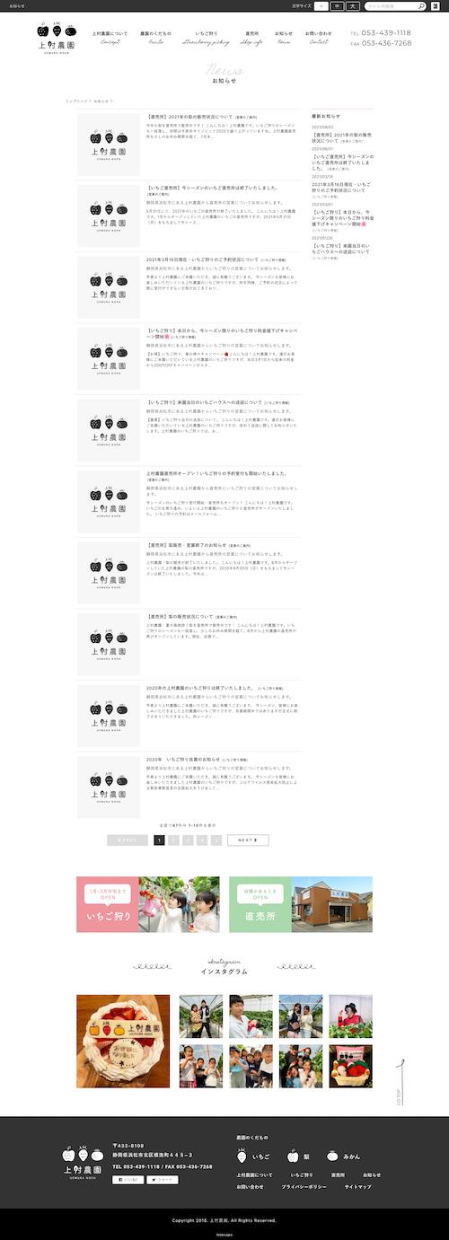 uemura-news