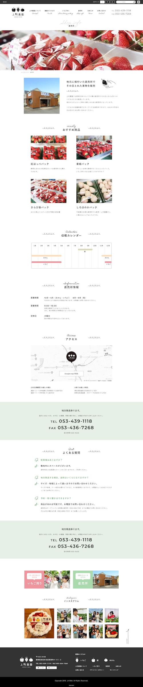 uemura-shopinfo